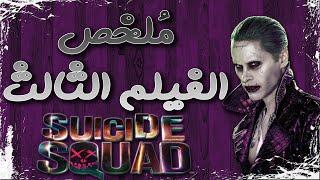 ملخص فيلم فرقة الانتحارية | Suicide Squad recap