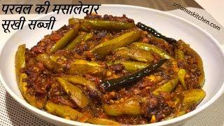 परवल की मसालेदार सुखी सब्ज़ी बनाये नये तरीके से-Parwal Ki Sabzi-Parwal Masala Fry Recipe In Hindi