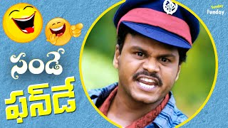 సండే ఫన్ డే | Telugu Funny Comedy Collection Scenes | Epi 1
