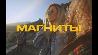 abdr. // Магниты (Премьера клипа, 2019)