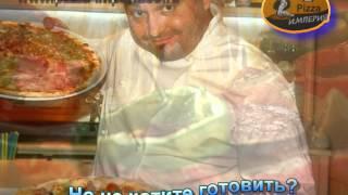 Заказ и доставка пиццы великий новгород(Заказ и бесплатная доставка пиццы в великом новгороде Работает онлайн заказ на pizza-imperia53.ru., 2012-08-11T10:25:15.000Z)