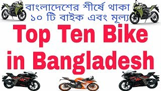 Top 10 most popular bike in Bangladesh | Top Ten Bike and Price in BD | Top Ten BD