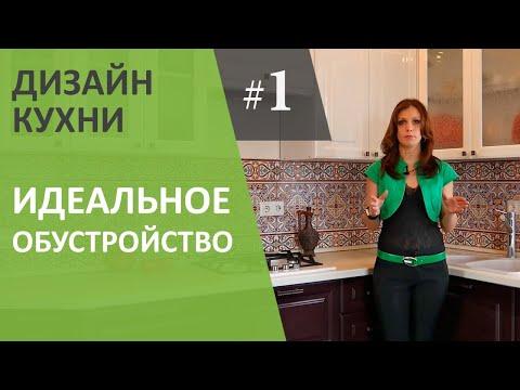 Дизайн интерьера кухни. Идеальное обустройство кухни.Выпуск #1