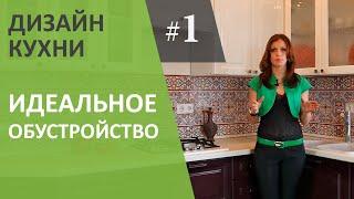 Смотреть видео Дизайн интерьера кухни. Планировка кухни