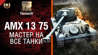Мастер на все танки №97: AMX 13 75 - от Tiberian39 [World of Tanks]
