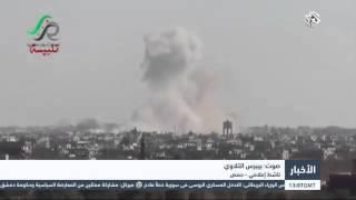 التلفزيون العربي | آخر التطورات الميدانية في محافظة حمص بعد استهداف الطيران الروسي لعدة مواقع فيها