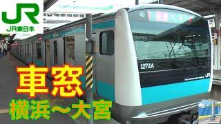 Repeat youtube video 【HD車窓】E233系京浜東北線快速2/3 横浜~大宮(山手線並走区間)
