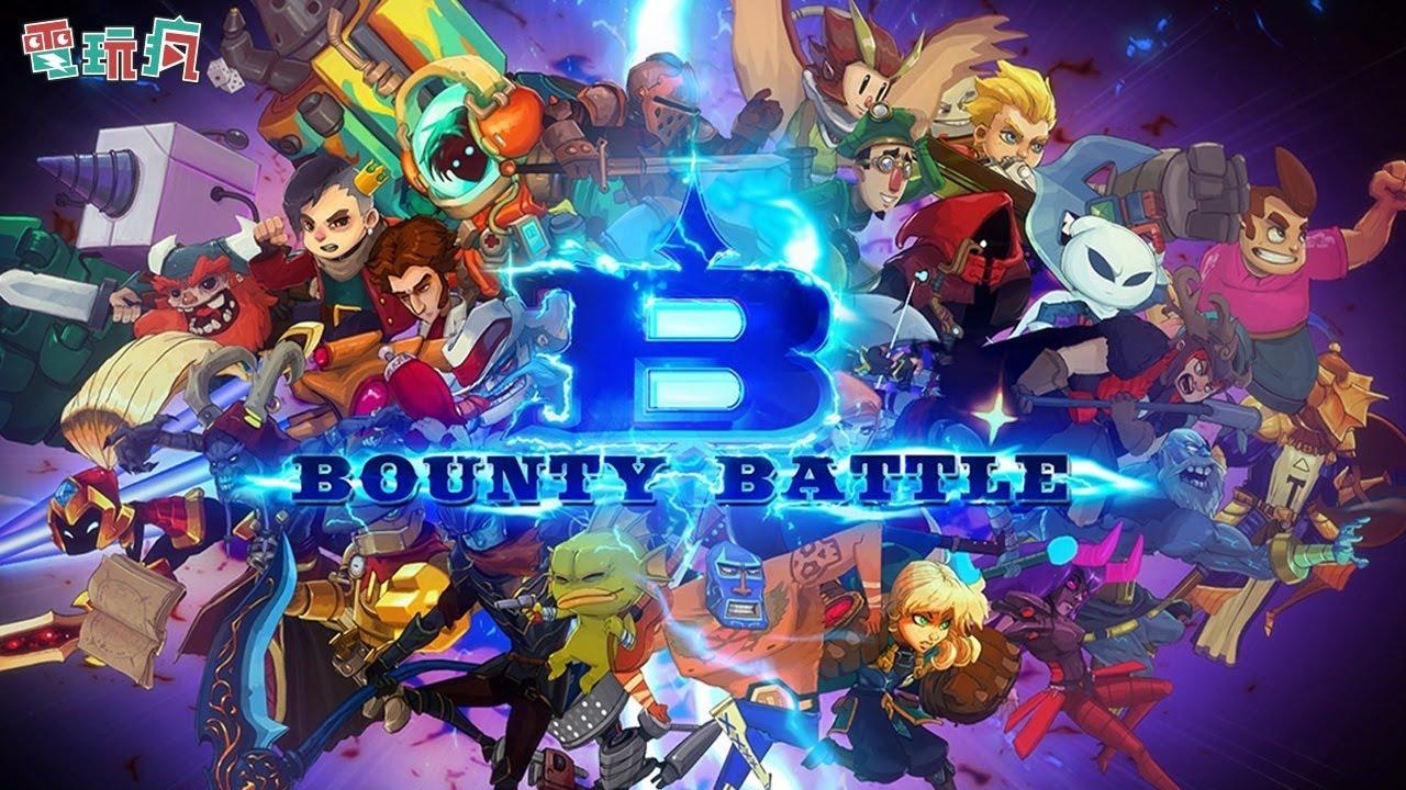《賞獵戰爭 Bounty Battle》知名獨立遊戲角色們都參戰來場大亂鬥! - YouTube
