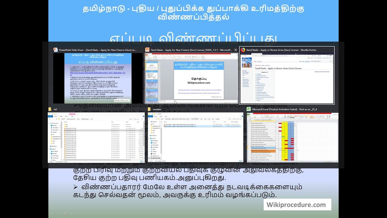 Tamil Nadu - Apply for New Firearm (Gun) License