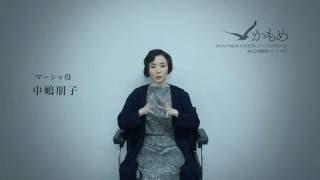 マーシャ(アルカージナの別荘の管理人の娘)役 http://www.geigeki.jp/pe...