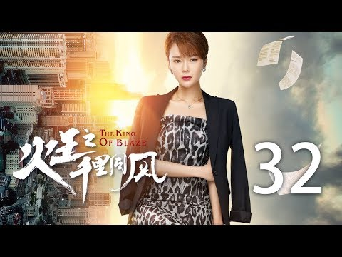 【English Sub】火王之千里同风 32丨The King Of Blaze 32(主演:陈柏霖, 景甜,张逸杰,赖雨蒙)【未删减版】