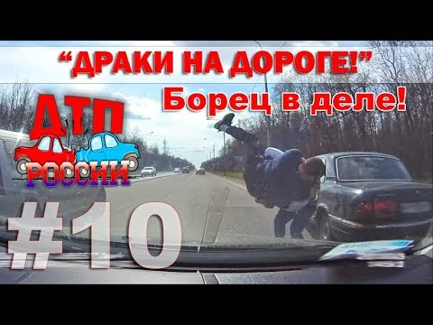 Драки на дорогах, быдло за рулем, подборка май 2018