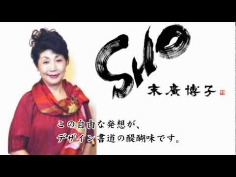デザイン書道のすすめ―SHO―文字は踊る 末廣 博子