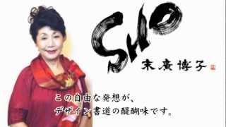 末廣 博子 著「SHO―文字は踊る―デザイン書道のすすめ」 http://amzn....