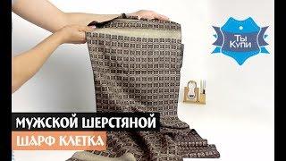 Мужской шерстяной шарф 50146-5 купить в Украине. Обзор
