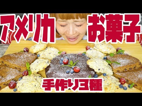 【BIG EATER】WHOLE American Sweets 3 kinds! 【MUKBANG】【RussianSato】