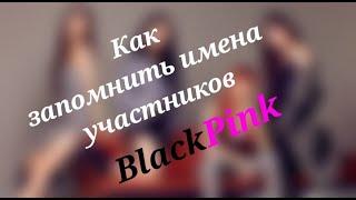 Скачать Как запомнить имена участников BlackPink