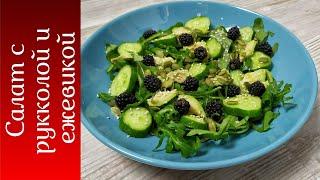 Овощной салат с рукколой и ежевикой • Готовить просто