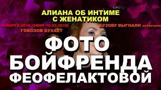 ДОМ 2 НОВОСТИ раньше эфира! 04 марта 2018 (эфир 10.03.2018) ФОТО бойфренда Феофелактовой
