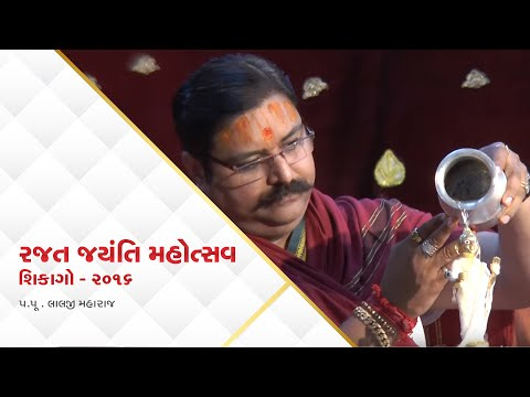RajatJayanti Mahotsav Wheeling IL May 29th Morning