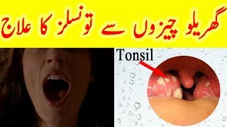 Best Way to Get Rid of A Sore Throat - Just 2 Items Used and Remove Pain And of throat