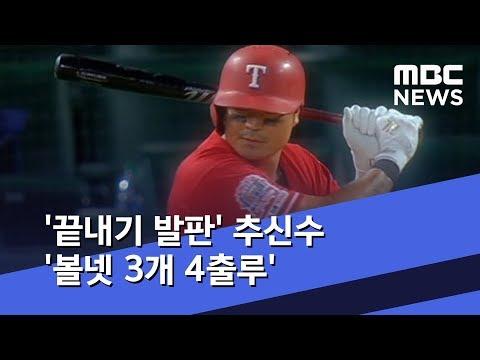 '끝내기 발판' 추신수 '볼넷 3개 4출루' (2019.08.20/뉴스데스크/MBC)