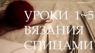 УРОКИ  ВЯЗАНИЯ  СПИЦАМИ  /  УРОКИ  1 - 5  /  ПОЛНЫЙ  ВЫПУСК