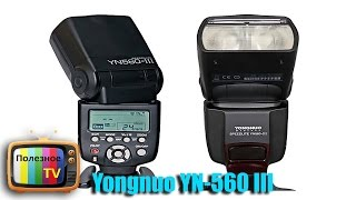 вспышка Yongnuo YN-560 III Подробный обзор