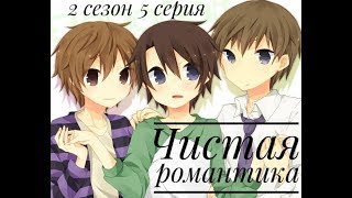 Чистая романтика 5 серия 2 сезон