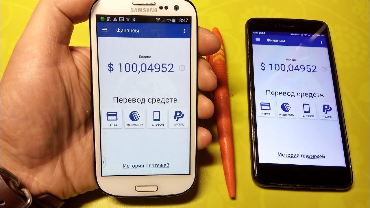 Заработай в приложении. Зарабатывайте деньги с помощью мобильного приложения.