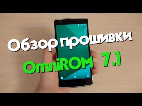 Обзор прошивки OmniROM 7.1