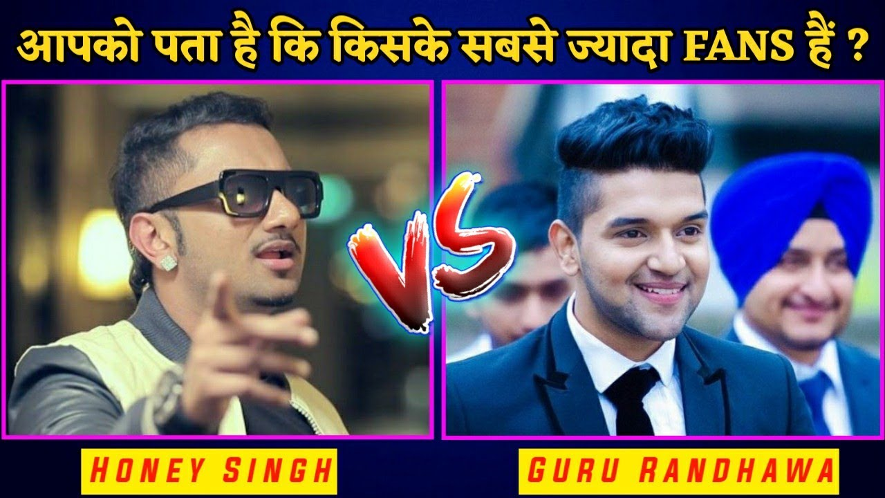 Yo Yo Honey Singh Vs Guru Randhawa, Who Is Most Popular Punjabi Singer   किसके ज्यादा Fans हैं ?