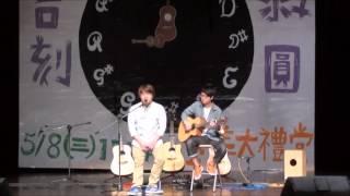 靜宜大學琴聲飛揚吉他社-第四屆中區吉他歌唱大賽(獨唱組)-Payphone