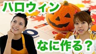 【スイーツ】ハロウィンにぴったり!かぼちゃのふわふわパンケーキの前編-Egg Cooking Three minutes-【友加里】 田中えみ 検索動画 27