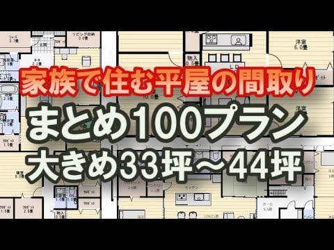 家族で住む大きめの平屋の間取り図 まとめ100プラン 【33坪~44坪】Clean and healthy Japanese house design