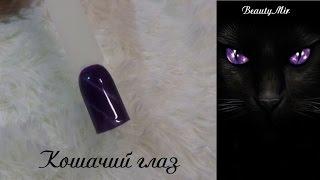 Кошачий глаз -Дизайн ногтей БЕЗ спец.магнита CAT EYE