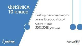 Разбор регионального этапа Всероссийской олимпиады школьников. Физика. 10 класс