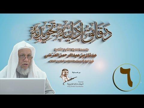 دورة الدقائق التجويدية(6-الضاد-اللام) لفضيلة الشيخ المُقرئ/ عدنان بن عبد الرحمن العرضي
