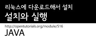 Java - 설치와 실행 2 : 리눅스에 Java 다운로드해서 설치하기