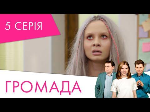 Громада | 5 серія | НЛО TV
