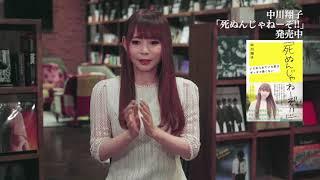 中川翔子 『「死ぬんじゃねーぞ!!」 いじめられている君はゼッタイ悪くない』 中川翔子 動画 17