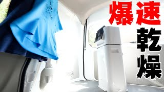 【車中泊で使える590w】扇風機搭載!除湿乾燥機がキター(アイリスオーヤマ IJD-I50)