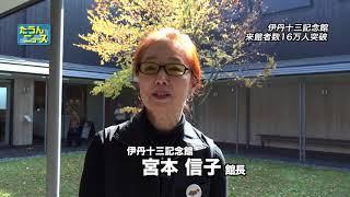 愛媛県松山市東石井1丁目にある伊丹十三記念館が、来館以来の来場者数...
