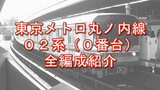東京メトロ丸ノ内線02系(0番台) 全編成紹介