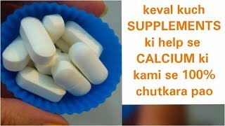 CALCIUM | SUPPLEMENTS | CALCIUM Deficiency and Solutions | कैल्शियम की कमी का इलाज़ | Dr Shalini