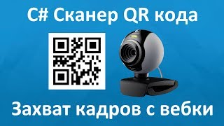 C# шоу - Сканер QR - кода из веб-камеры. Захват кадров с вебки и AForge