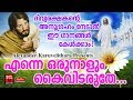 Enne Orunalum # Christian Devotional Songs Malayalam 2018 # Hits Of M.G.Sreekumar Mp3