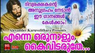 Enne Orunalum # Christian Devotional Songs Malayalam 2018 # Hits Of M.G.Sreekumar