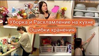 Уборка на кухне / Расхламление / Организация и Хранение на кухне / Мотивация на Уборку