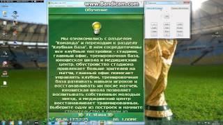 4-ая часть(Окончательная) на обзор Футбольный Менеджер Онлайн